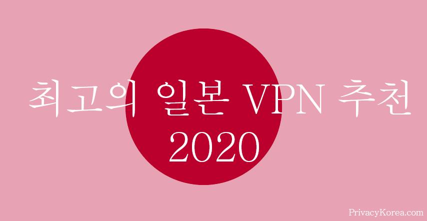 일본 VPN 추천