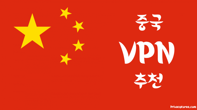중국 vpn 추천