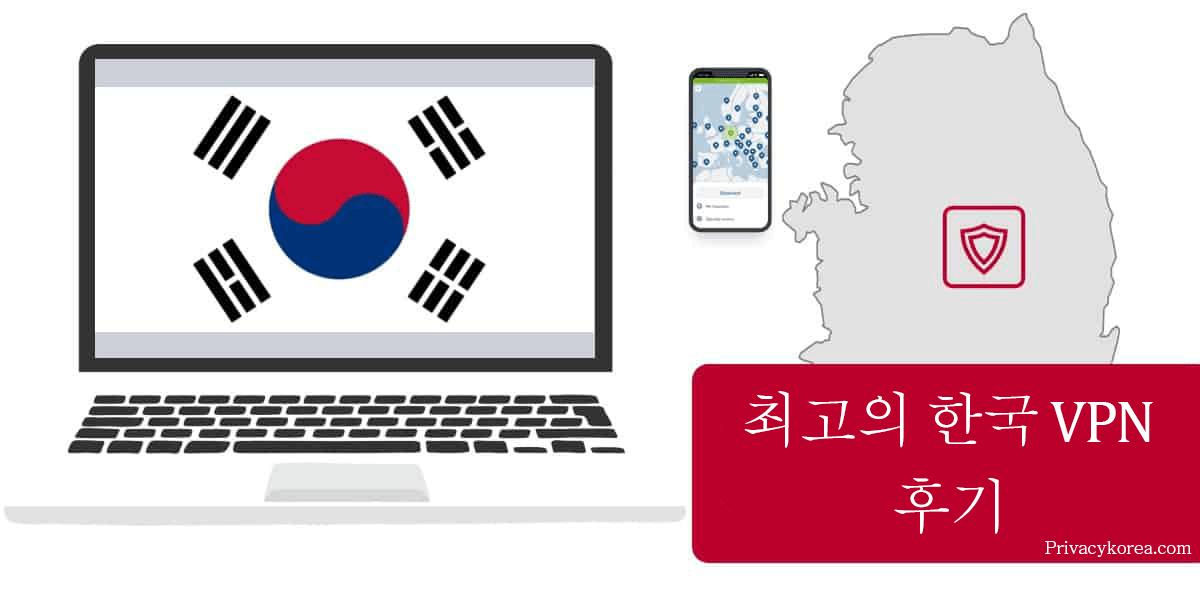 한국 vpn