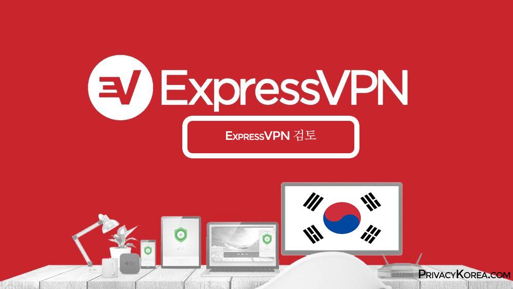 ExpressVPN 후기