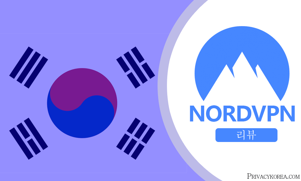 nordvpn 리뷰