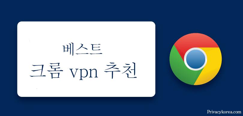 크롬 vpn 추천