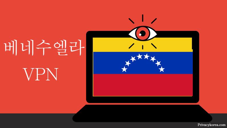 베네수엘라 vpn
