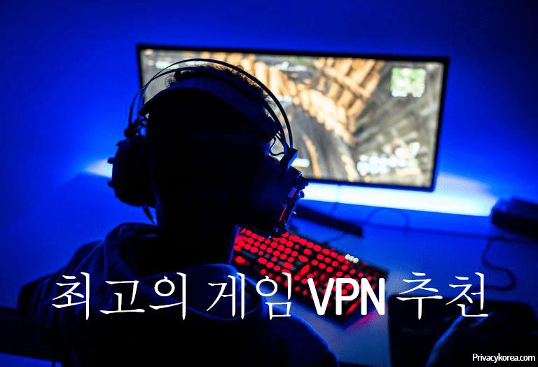 게임 vpn
